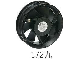 172丸ファンモーターカタログ・通販カテゴリ