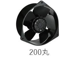 200丸ファンモーターカタログ・通販カテゴリ