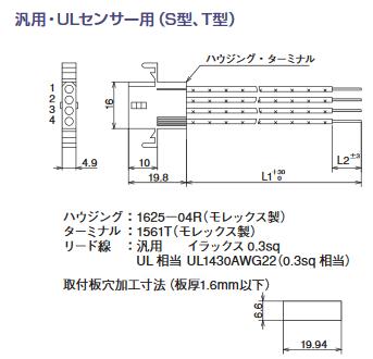汎用・ULセンサー用 (S型、 T型)